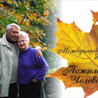 С Днём пожилых людей!